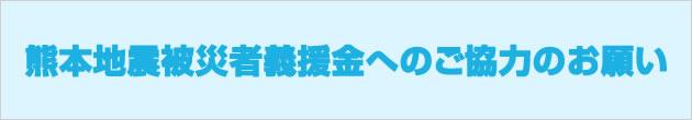 熊本地震被災者義援金へのご協力のお願い