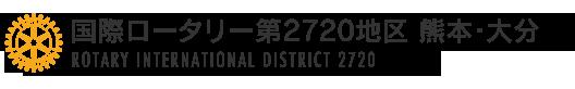国際ロータリー第2720地区 熊本・大分