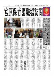 西天草日日新聞 第19号