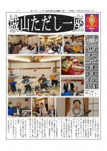 西天草日日新聞 第20号