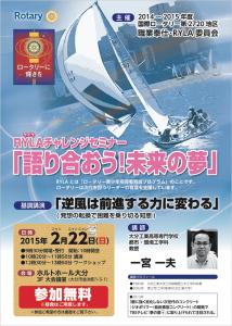 【2015年2月22日(日)】RYLAチャレンジセミナー開催のお知らせ