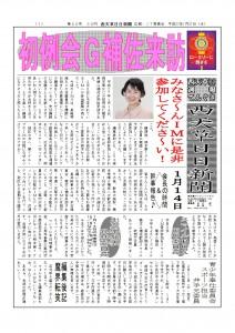 西天草日日新聞 第22号