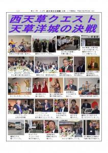 西天草日日新聞 第31号