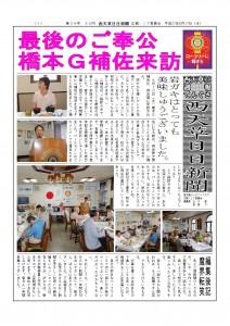 西天草日日新聞 第34号