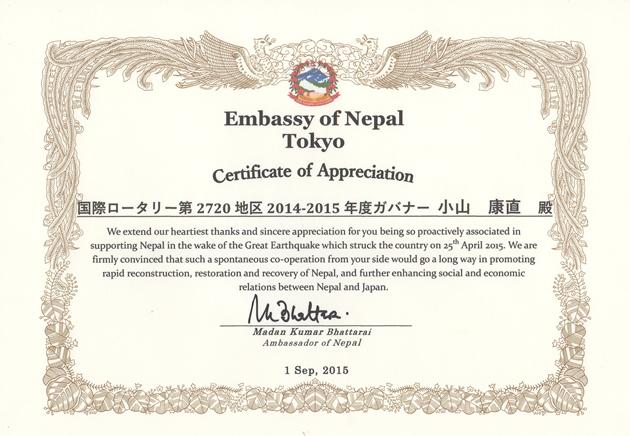 ネパール大使館感謝状