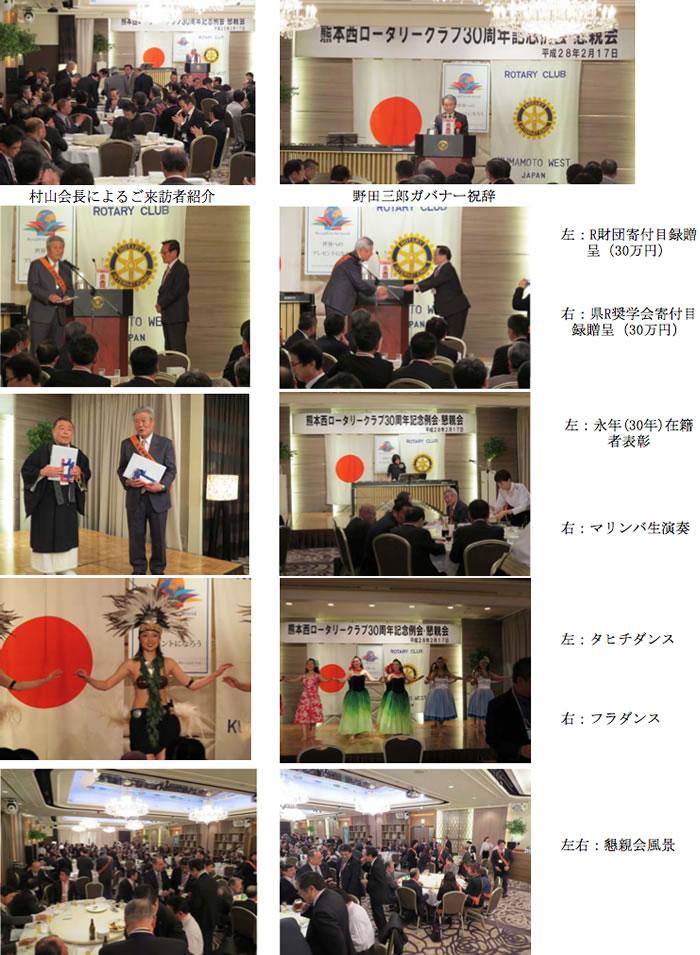 熊本西ロータリークラブ30周年記念例会のご報告